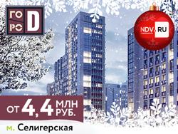 ЖК «Город». Дома построены Новогодние скидки до 1,9 млн рублей